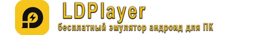 LDPlayer скачать бесплатно на ПК эмулятор андроид